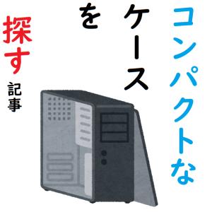 【自作PC】Micro ATX対応で小型のオシャレPCケースを見つけたい。【2020年版】