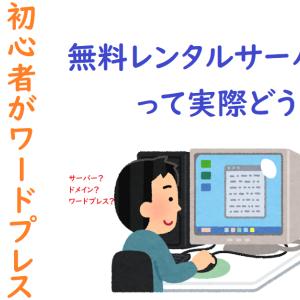 完全初心者がワードプレスでブログを開設する手順と無料サーバーのメリット&デメリット