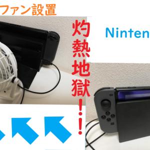 旧型Switchが発熱地獄!対策にファン設置と金属を貼り付ける!