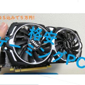 【格安】OS込みで5万円以下のゲーミングPCを作る手順。