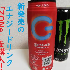 新発売のエナジードリンク「ZONe FIREWALL」をレビュー!