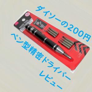ダイソーの200円ペン型精密ドライバーセットを購入。腕時計を分解してみたが、正直微妙!