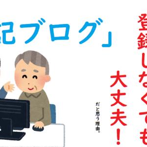 「雑記ブログ」は日本ブログ村に登録しない方が良い。ぶっちゃけ効果あるの?