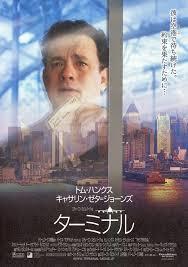 トム・ハンクスが空港に閉じ込められる... 映画「ターミナル」(2004) あらすじ ネタバレあり感想