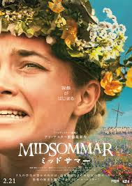 狂気に満ちた白夜の祝祭 映画「ミッドサマー」あらすじ ネタバレあり感想 考察