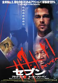 映画「セブン」あらすじ ネタバレあり感想 レビュー  7つの大罪を模した犯罪