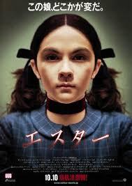 映画「エスター」あらすじ ネタバレあり感想 レビュー どこかおかしい少女がやってくる