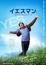 """映画「イエスマン """"YES""""は人生のパスワード」あらすじ ネタバレあり感想 レビュー 全てに""""YES""""と答えたら"""