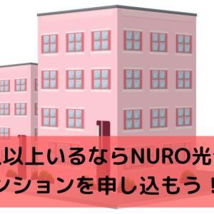 NURO光forマンションは遅い?速度とその対策,利用条件を徹底解説