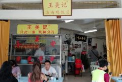 マレーシアB級グルメⅢ 王美記海南鶏飯