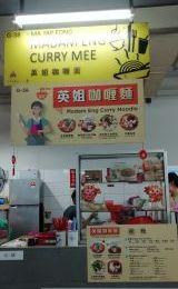 マレーシアB級グルメⅥ 英姐咖喱麺