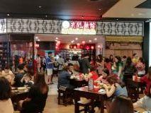 マレーシアB級グルメⅣ 有間麺館