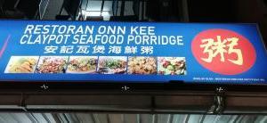 マレーシアB級グルメ1 安記瓦堡海鮮粥