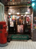今日の居酒屋(魚寅本店)