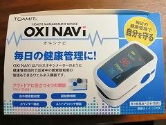 血中酸素飽和度測定器