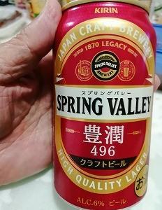 キリン SPRING VALLEY