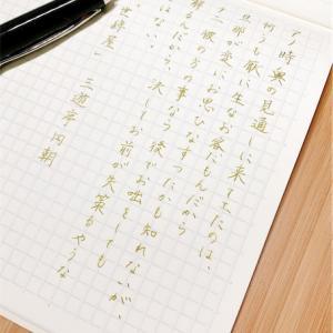 集中して文字を書く時間-朝活書写始めました!