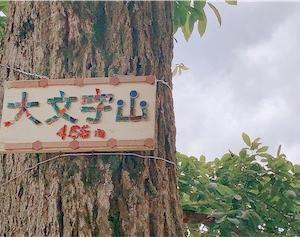 大文字山〜銀閣寺へ 京都一周トレイル経由したら思わぬ登山だった