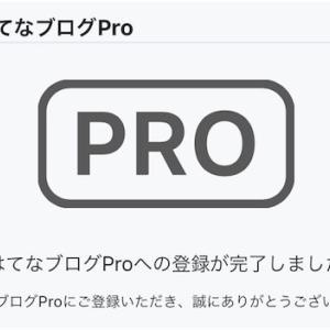 はてなブログ 有料版に変更!?