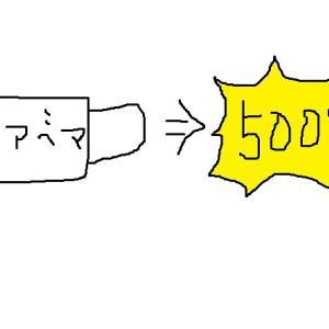 [朗報]アベノマスク、2りんかんで500円引換券になる
