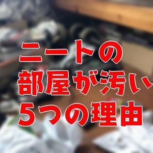 ニートの部屋が汚い5つの理由【ゴミ部屋公開】