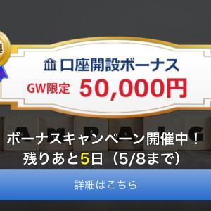登録無料で5万ボーナス頂けるとかやばくないですか?!
