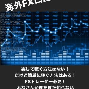 海外FX GEMFOREXに最終的に落ち着いてしまう件。