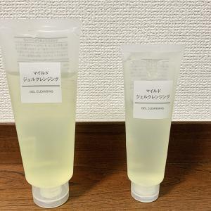 【無印良品】マイルドジェルクレンジングが洗顔不要でお風呂場で使える!優秀なのでリピ買い!
