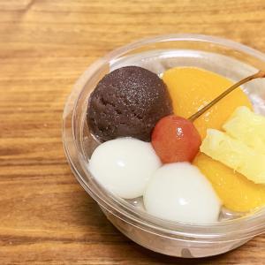 【セブン】黒蜜たっぷり!なつかしのフルーツあんみつ!和菓子好きにオススメ!【新商品】