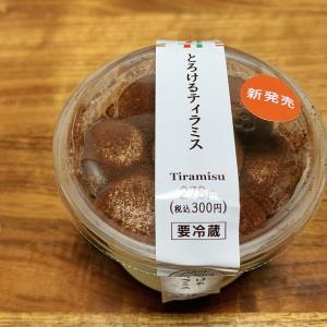 【セブン】ほろ苦いコーヒー風味♡とろけるティラミスは大人の味【新商品】
