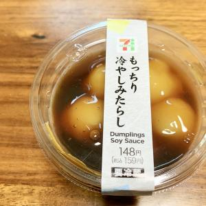 【セブン】暑い夏でも食べやすい仕上がり♡もっちり冷やしみたらし【新商品】
