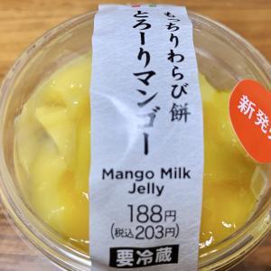 【セブン】フレッシュなマンゴーを楽しめる♡もっちりわらび餅とろーりマンゴー【新商品】