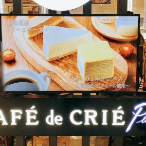 【CAFÉ de CRIÉ】新商品「とろける北海道ミルクコーヒー」と「もっちりミルクレープ」を堪能してきた【クリエで旅するin北海道】