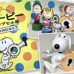 【スヌーピー タイムカプセル展】PEANUTSコミック生誕70周年記念!スペシャルショップに行ってきた!