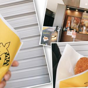 【Giraffa(ジラッファ)】鎌倉小町通りにNewOpenしたカレーパン屋さん!とろ〜りチーズと濃厚カレーの相性が抜群【鎌倉】