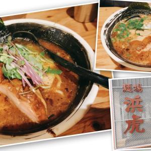 【麺場 浜虎】濃厚スープがたまらなく美味しい!ラーメン激戦区でも行列のできるラーメン屋!【横浜店】