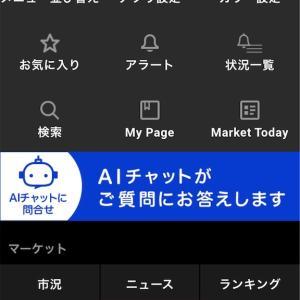 楽天証券で日経新聞を無料で読む方法