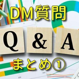 【Q&A】DM質問まとめ①【悩み解決】