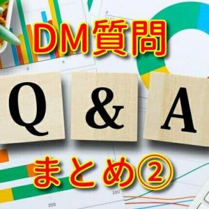 【続Q&A】DM質問まとめ②【心理学とミノキシジル】