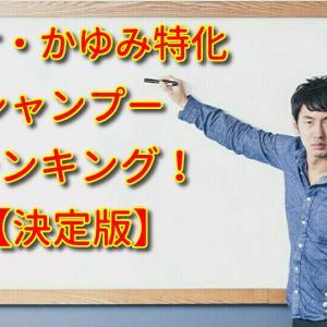 【フケ・かゆみ】頭皮炎症向けシャンプーランキング【効果バツグン!】
