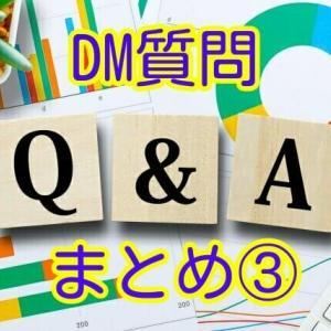 【Q&A】続々DM質問まとめ③【M字ともろもろ】