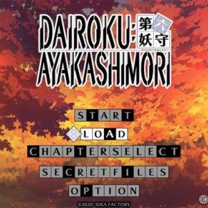 DAIROKU:AYAKASHIMORI、【全体感想】