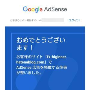 Google AdSence審査通過の条件