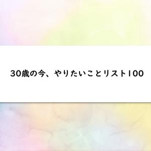 30歳の今、やりたいことリスト100