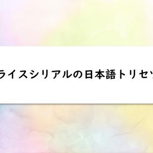 楽ちん離乳食 | ライスシリアルの説明書を日本語訳してみた