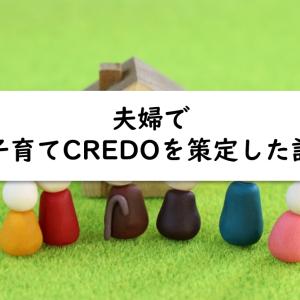 夫婦で「子育てCREDO (クレド)」 を策定した話