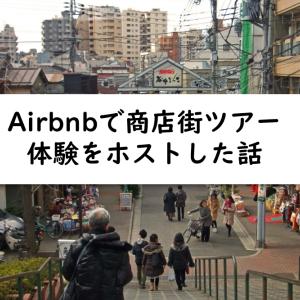副業でAirbnbの現地体験ホストをやってみた話