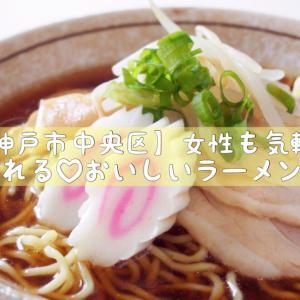 【神戸市中央区】女性でも入りやすい♡美味しいおすすめラーメン店4選!!