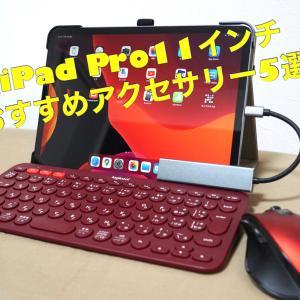 【これだけは欲しい新型iPad Pro11のアクセサリー】実際に使ってみたおすすめのアクセサリーをご紹介します!