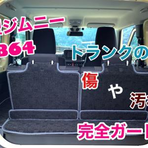 【新型ジムニーカスタム⑨】納車したらまずこれ!!ラゲッジルームマットを設置してジムニーを傷や汚れから守る。